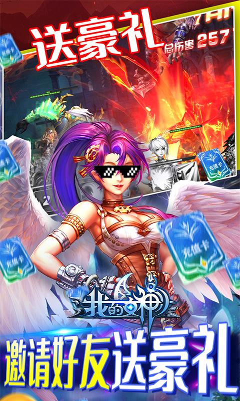 我的女神OL(无限送真充)游戏截图