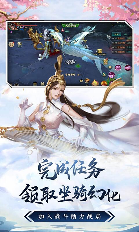 仙变3(送千元真充)游戏截图