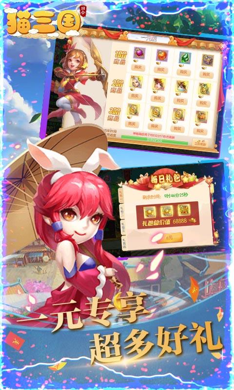 猫三国(传统回合)游戏截图