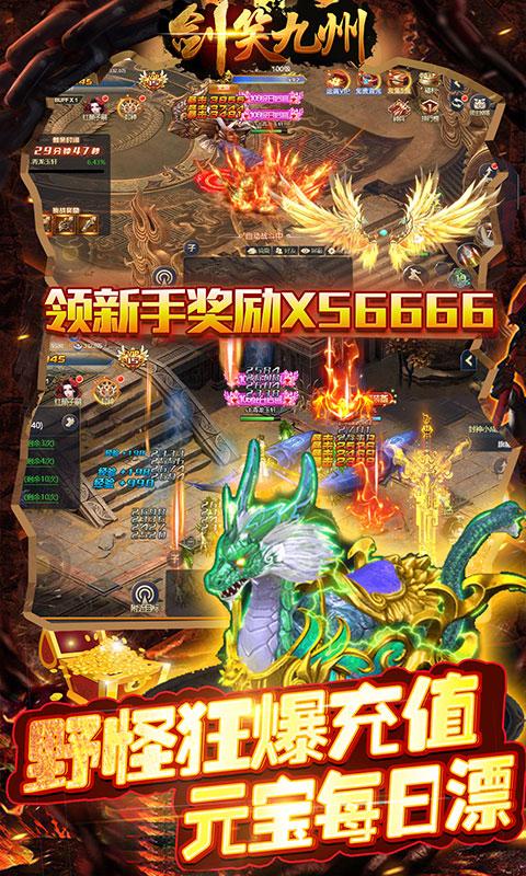 剑笑九州(送千元充值)游戏截图