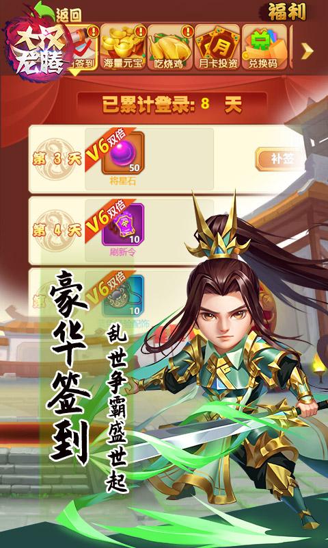 大汉龙腾GM(商城系统)游戏截图