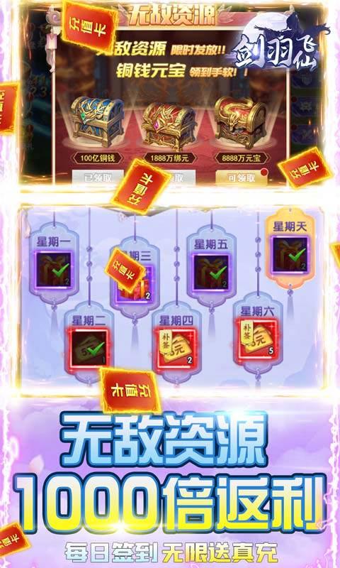 剑羽飞仙(GM天天送充)游戏截图