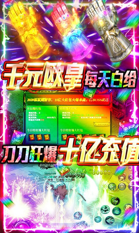 武炼巅峰(爆10亿充值)游戏截图