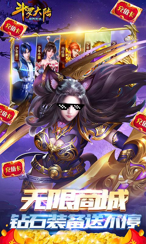 斗罗大陆神界传说(天天送充值)游戏截图