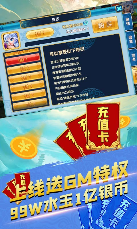 五岳乾坤(送GM千充)游戏截图