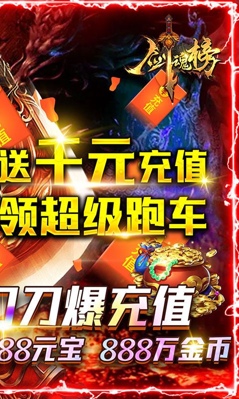剑魂榜(战神无双)游戏截图