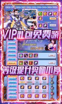 紫青双剑(送欧皇飞升)游戏截图