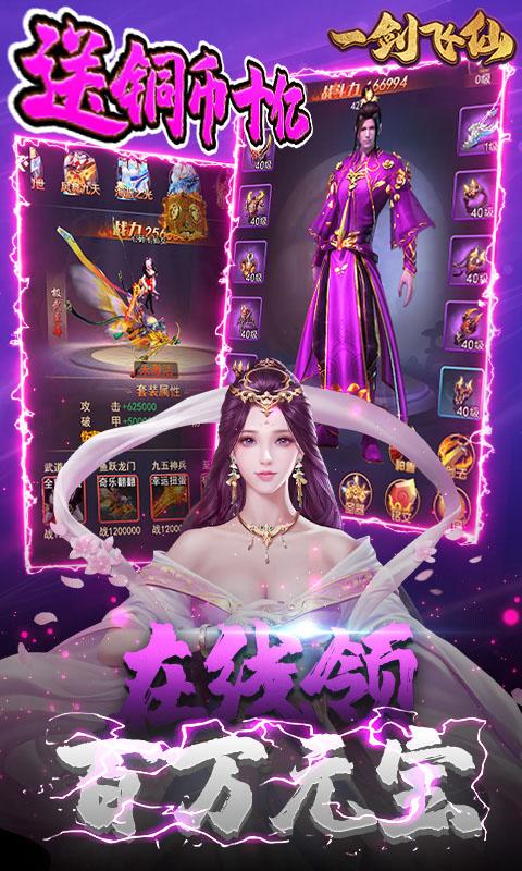 一剑飞仙(送百万元宝)游戏截图