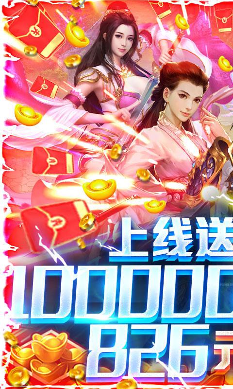 九仙图(无限爆真充)游戏截图