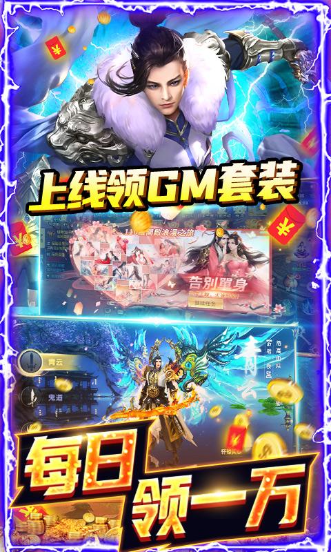 梦幻仙语(GM当托特权)游戏截图