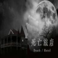 死亡旅店2图标