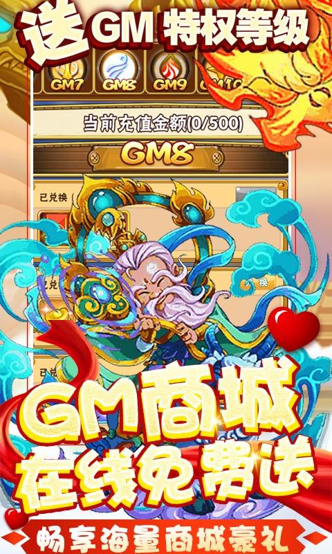 前进吧悟空(GM资源无限)游戏截图