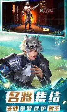 胡莱三国3游戏截图