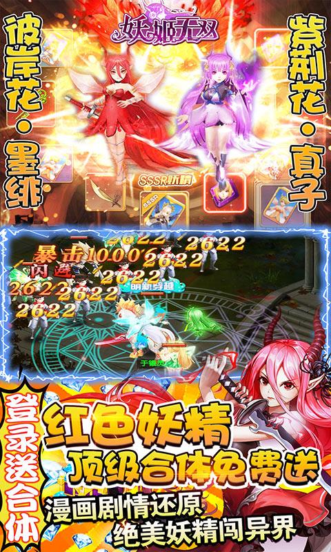 妖姬无双(送千元充值)游戏截图