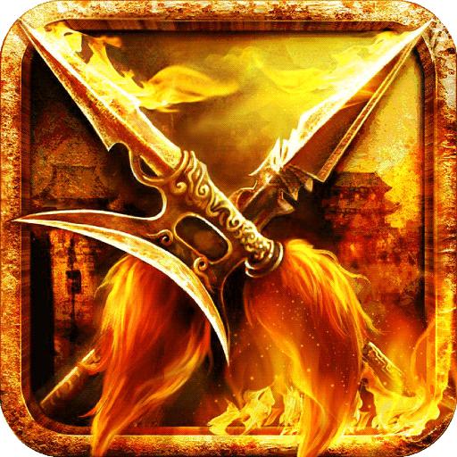 戮天之剑(灵宠麻痹版)图标