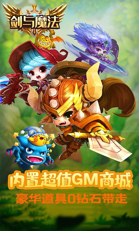 剑与魔法(GM当托特权)游戏截图