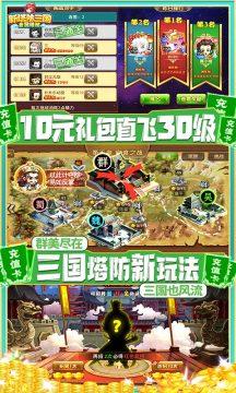 新塔防三国-全民塔防(送GM无限充)游戏截图