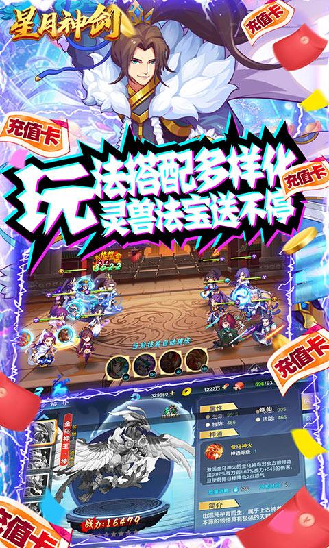 星月神剑(送三千真充)游戏截图