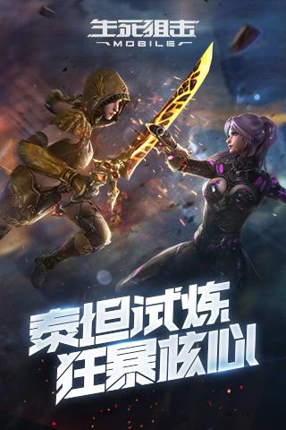 生死狙击(官方版)游戏截图