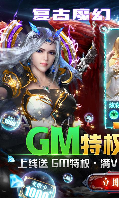 天诀(GM无限特权) 游戏截图
