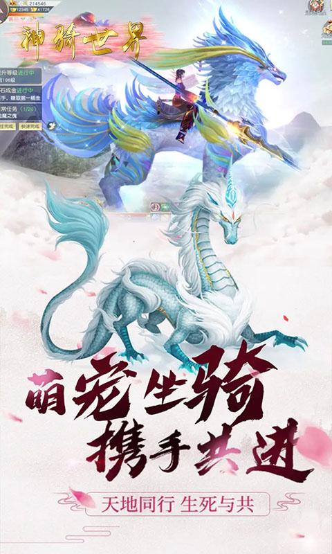 神骑世界(仙梦奇缘)游戏截图