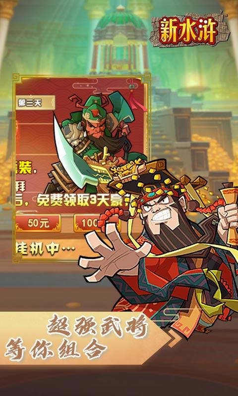 新水浒GM(活跃领真充)游戏截图