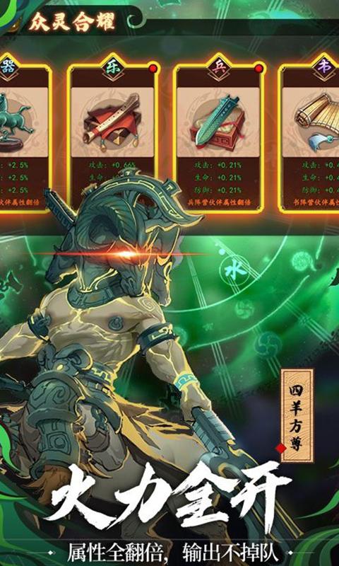 百世文华录(官方版)游戏截图
