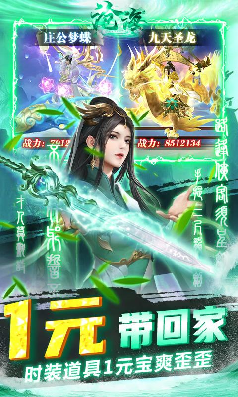 沧海Online(GM送万充)游戏截图