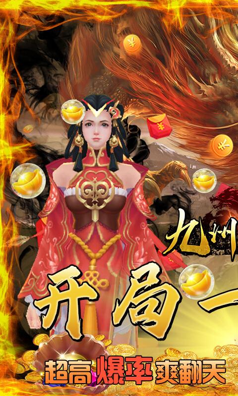 九州王朝(超V高爆)游戏截图