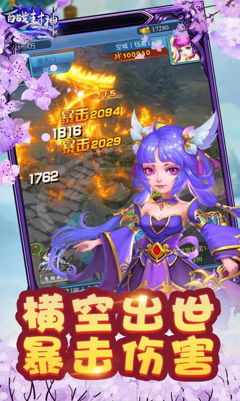百战封神(姜子牙传奇)游戏截图