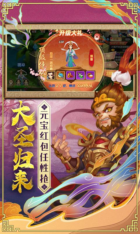 西游记口袋版(梦幻回合)游戏截图