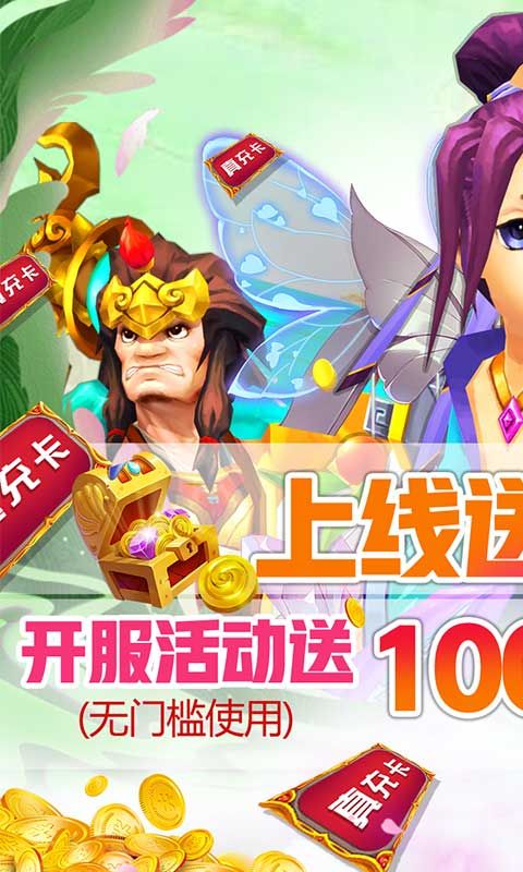 幻想大乱斗(送10000充值)游戏截图