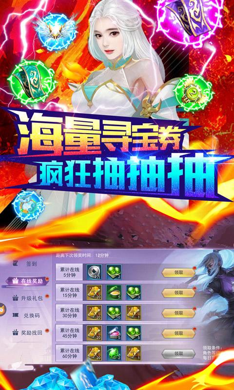 万剑至尊(3D任飞行)游戏截图