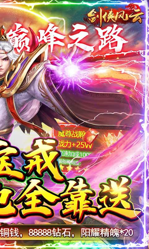 剑侠风云(变态倍击版)游戏截图
