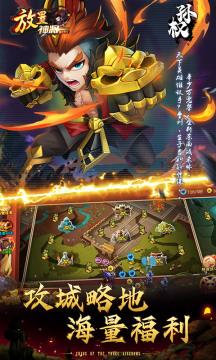 乱斗堂2(三国神将百抽)游戏截图