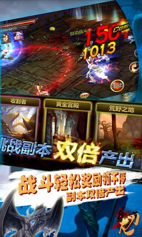 龙刃(超爽福利)游戏截图