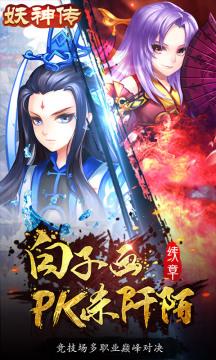 妖神传(无限真充版)游戏截图