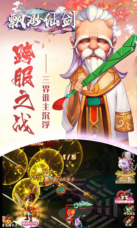 飘渺仙剑(千元充值卡)游戏截图