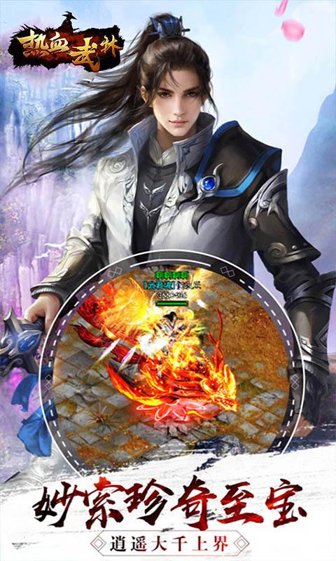 热血武林(国风仙侠)游戏截图