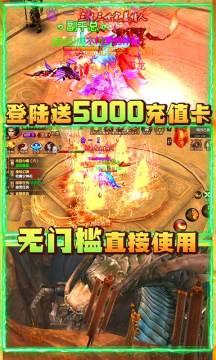 战殇(送GM5000充)游戏截图