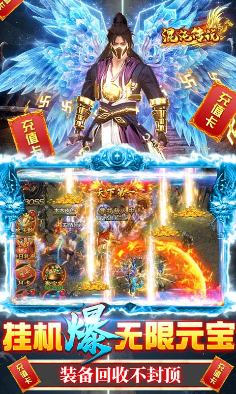 混沌传说(神兽送万充)游戏截图