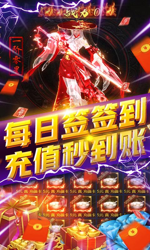 侍忍者(无限送真充)游戏截图