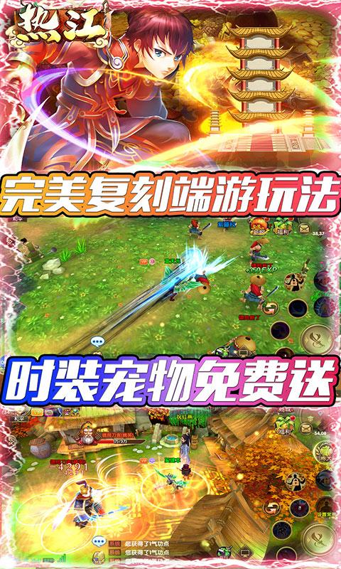 热江(送5K真充)游戏截图