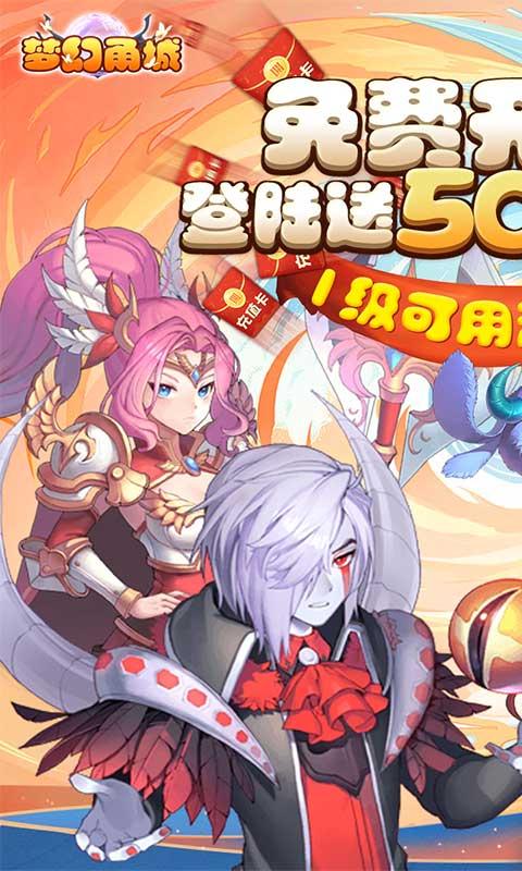 梦幻甬城(送GM5000真充)游戏截图
