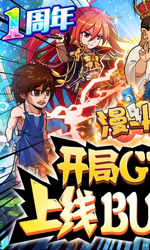 漫斗纪元(送GM外挂)游戏截图