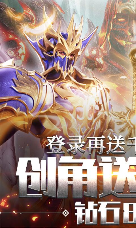 仙魔神迹(登录送千元)游戏截图