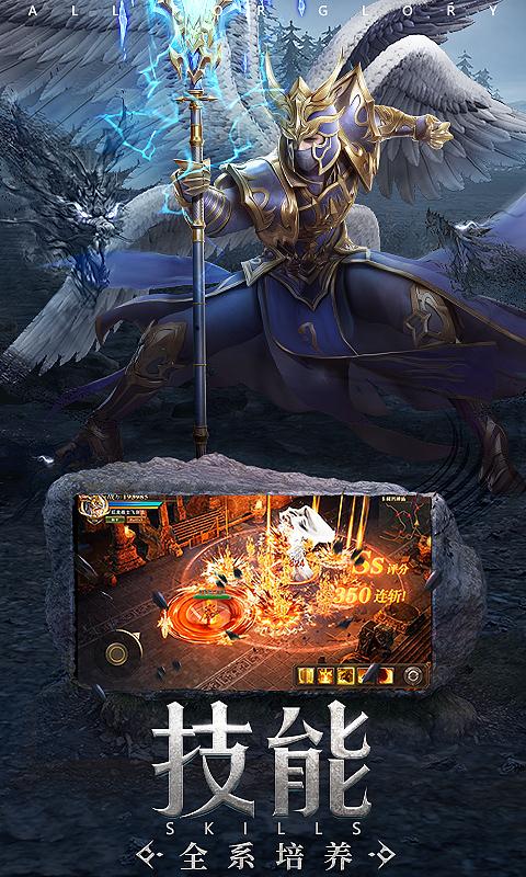 暗黑大天使:高爆版游戏截图