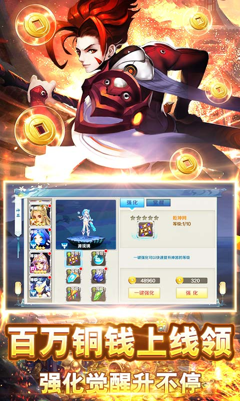 侠客游(上线送满V)游戏截图