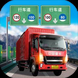 遨游中国卡车模拟器图标
