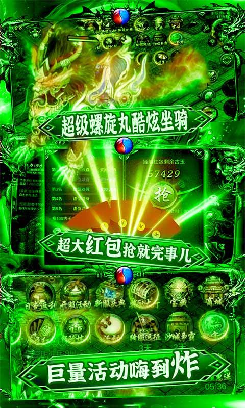 热血之怒(单职业高爆版)游戏截图